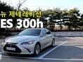 렉서스 뉴 제네레이션 ES 300h 시승기(2019 Lexus ES 300h Test Drive) - 201