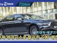 [카프리뷰] 현대차 에쿠스에서 진짜 제네시스로 탈피한 'G90' 예상도