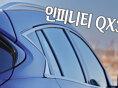 인피니티 QX30 시승기, 아름다운 고성능 SUV