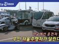 [영상]판교에선 운전자 없는 무인 자율주행차가 달린다?!