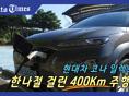 [시승기] 현대차 코나 일렉트릭 한나절 걸린 400Km 주행기