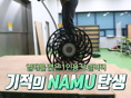 [HMG TV] 계단을 성큼성큼! 1인용 모빌리티 나무(NAMU)