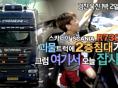 [카링TV] 괴물 트럭에 2층 침대가 있다? 오늘 여기서 잡니다. 스카니아 R730 1박 2일 (12부)