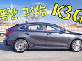 K3 GT 시승기 - 똑똑한 준중형 고성능