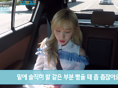 [HMG TV] 라붐 소연의 리얼 시승기! 김지민X정영진 카피소드(CARPISODE) 시즌2 - 7편 숏