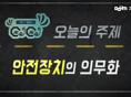 '안전장치의 의무화' 이광기&권용주의 '카랑카랑' 5회