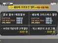 쉐보레 3형제의 프로모션 총정리! [굿바이 16회]