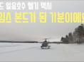 [더로드쇼] 핀란드 얼음호수 헬기 택시