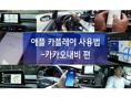 [HMG TV] 한눈에 보는 애플 카플레이 사용법 - 카카오내비편