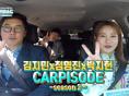 [HMG TV] V.O.S 박지헌 등장! 김지민X정영진 카피소드(CARPISODE) 시즌2 - 9편 풀