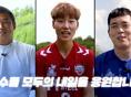 [HMG TV] 그래도 달린다! H토크멘터리 - 럭비·양궁·여자축구, 현대자동차그룹 스포츠 선수들 이야기