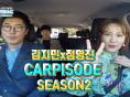[HMG TV] 차잘알 V.O.S 박지헌! 김지민X정영진 카피소드(CARPISODE) 시즌2 - 10편 숏