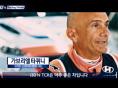 [HMG TV] 레이싱 드라이버들이 말하는 현대자동차 i30 N TCR 승리의 비결