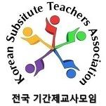 전국 기간제교사 모임