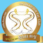몬스터 피싱 [민물장어 낚시의 메카~!!!]