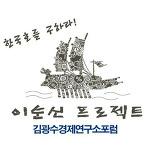 김광수경제연구소포럼