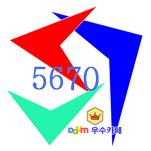 5670 아름다운 동행