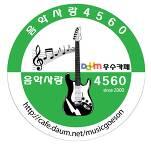 음악사랑4560