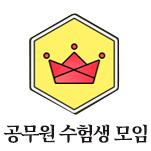 ★공수모★공무원 수험생 모임[9급공무원,7급공무원,경찰,소방]