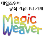 매직위버(MagicWeaver)