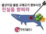 1/18 울산지검 불..