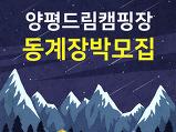 양평드림캠핑장 1..