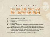 2016 단재 신채호 선생 탄신 ..