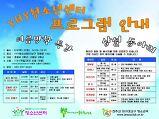 YHY청소년센터 여름방학 특강