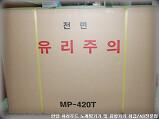 MP-420T 룸케이스