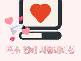 [EXO] 엑소 연애..