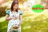 임신 중 바른자세가 중요한 이유?
