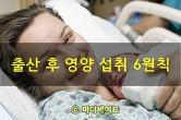출산후 영양 섭취 6가지 원칙