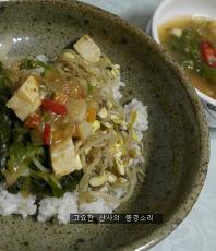 초여름, 시원한 열무 물김치와 열무 비빔밥