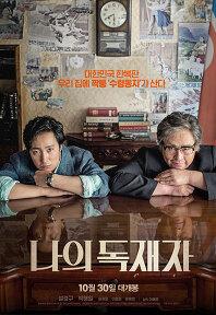 2014년 10월 다섯째주 개봉영화
