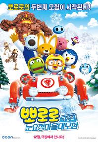 2014년 12월 둘째주 개봉영화