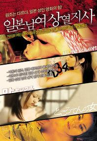 일본남녀상열지사: 로토 섹스 포토 보기