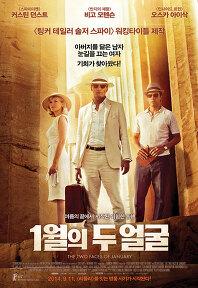2014년 9월 둘째주 개봉영화