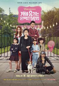 2015년 1월 첫째주 개봉영화