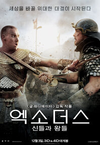 2014년 12월 첫째주 개봉영화