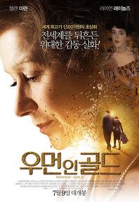 우먼 인 골드 포스터
