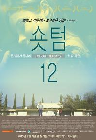 숏 텀 12 포스터