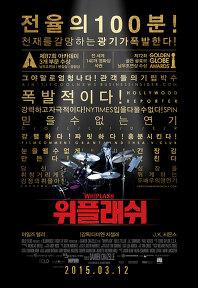 2015년 3월 둘째주 개봉영화