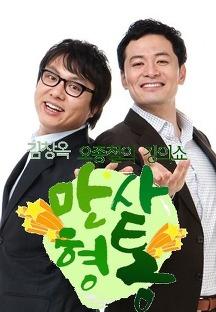 김창옥 오종철의 강의쇼 만사형통 포토 보기