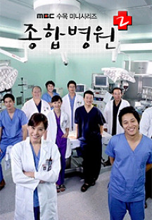 종합병원 시즌2 포토 보기