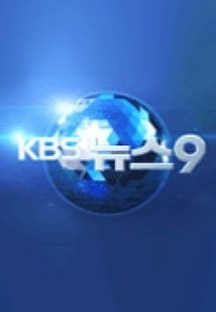 KBS 뉴스9 포토 보기