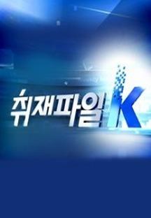 취재파일 K 포토 보기