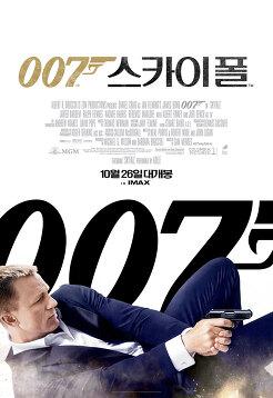 007 스카이폴 포토 보기