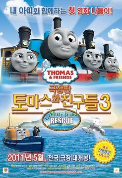 토마스와 친구들 - 극장판 3 포토 보기