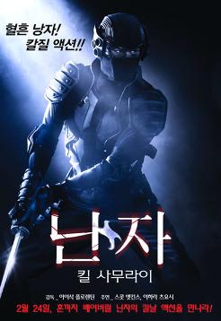 닌자 - 킬 사무라이 포토 보기