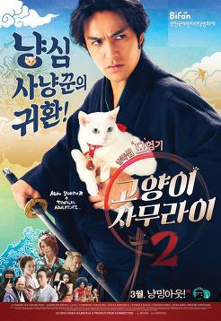 고양이 사무라이 2 포스터